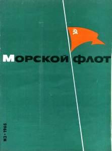 Морской флот 1965 №03