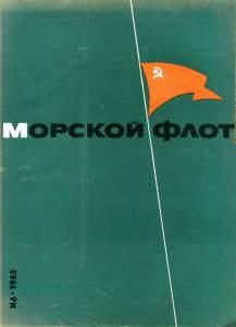 Морской флот 1965 №06