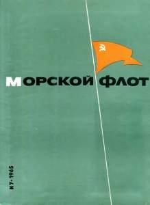 Морской флот 1965 №07