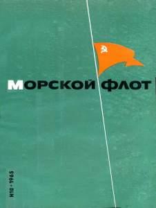 Морской флот 1965 №10