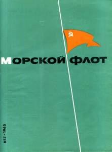 Морской флот 1965 №12