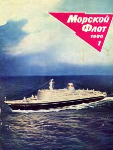 Морской флот 1966 №01