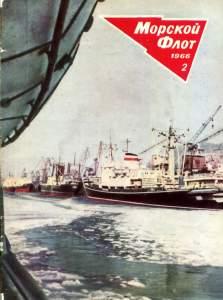 Морской флот 1966 №02