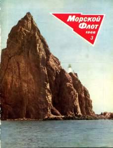 Морской флот 1966 №03