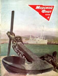 Морской флот 1966 №04