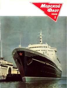 Морской флот 1966 №05