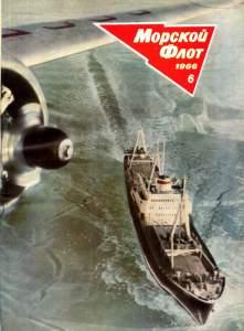 Морской флот 1966 №06