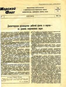 Морской флот 1966 №09