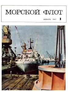 Морской флот 1967 №01