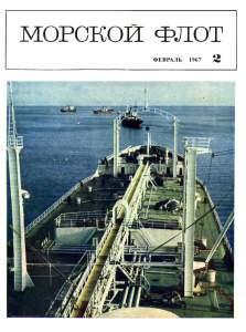 Морской флот 1967 №02