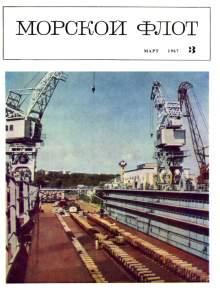 Морской флот 1967 №03