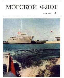 Морской флот 1967 №05