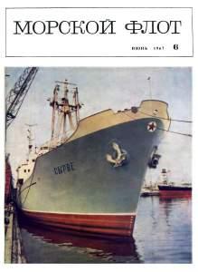 Морской флот 1967 №06