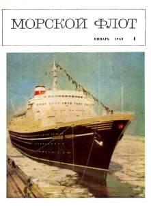 Морской флот 1968 №01