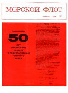 Морской флот 1968 №02
