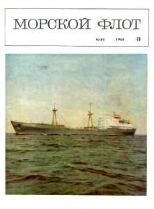 Морской флот 1968 №03