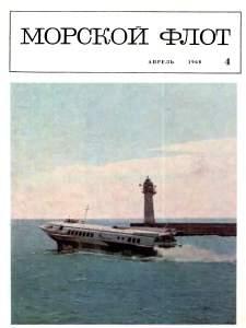 Морской флот 1968 №04