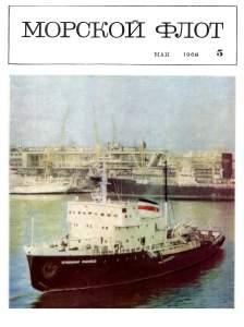 Морской флот 1968 №05