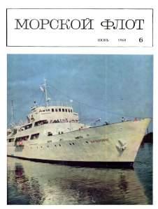 Морской флот 1968 №06