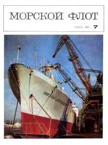 Морской флот 1968 №07