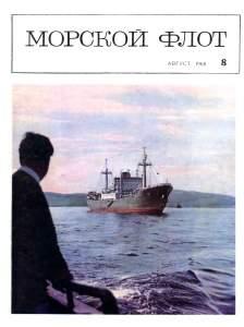 Морской флот 1968 №08