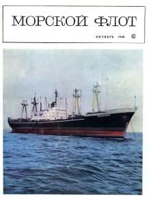 Морской флот 1968 №10