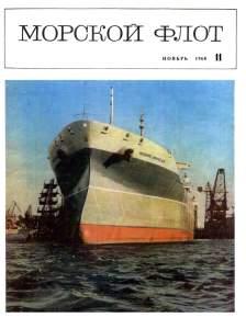 Морской флот 1968 №11