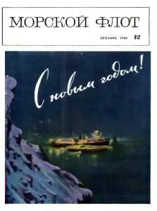 Морской флот 1968 №12