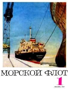 Морской флот 1969 №01