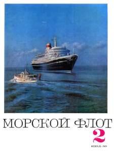Морской флот 1969 №02