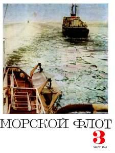 Морской флот 1969 №03