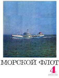 Морской флот 1969 №04