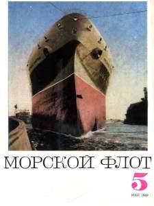 Морской флот 1969 №05