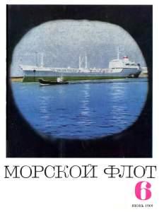 Морской флот 1969 №06