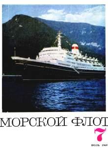 Морской флот 1969 №07