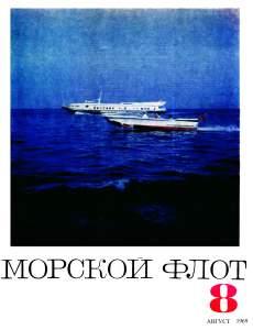 Морской флот 1969 №08