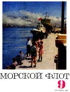 Морской флот 1969 №09