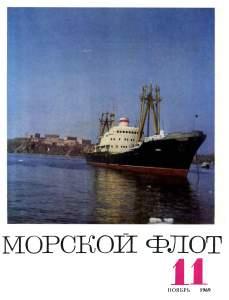 Морской флот 1969 №11