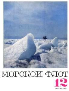 Морской флот 1969 №12