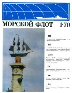 Морской флот 1970 №01