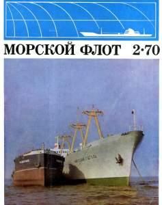Морской флот 1970 №02