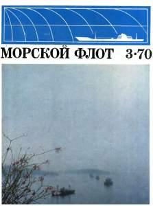 Морской флот 1970 №03