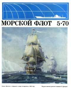 Морской флот 1970 №05