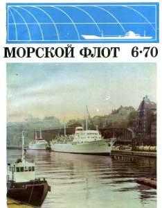 Морской флот 1970 №06