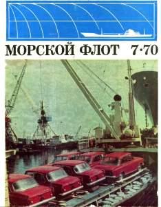Морской флот 1970 №07
