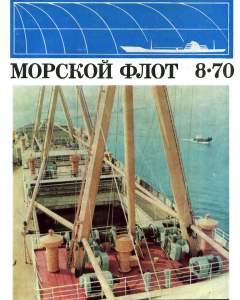 Морской флот 1970 №08