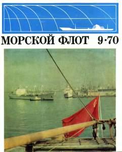 Морской флот 1970 №09