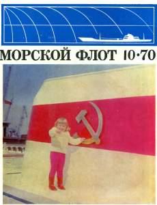 Морской флот 1970 №10