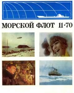 Морской флот 1970 №11