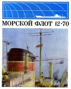 Морской флот 1970 №12